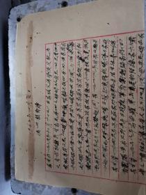 零陵税务文献     1953年自传   有虫蛀孔洞  同一来源有装订孔