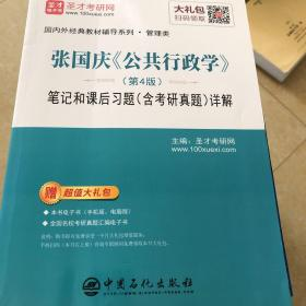 圣才教育:张国庆《公共行政学》(第4版)笔记和课后习题(含考研真题)详解