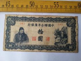 民国时期,中国联合准备银行深蓝拾元