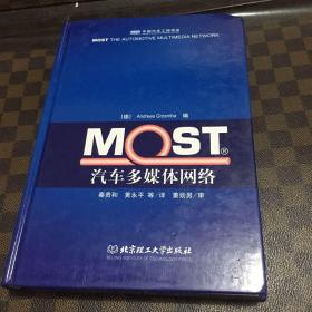 MOST:汽车多媒体网络