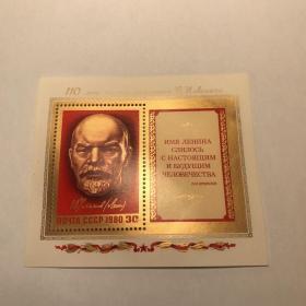 苏联邮票 1980年 列宁诞生110周年 (新)