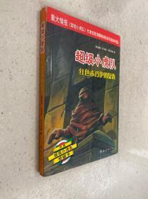 超级小虎队第三辑:红色木乃伊的复仇