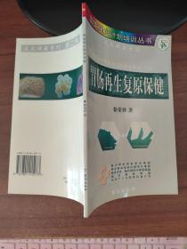 胃肠再生复原保健(国家星火计划培训丛书 )