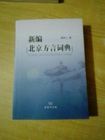 新编北京方言词典