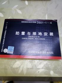 D501-1~4防雷与接地安装(2003年合订本)(含99D501-1图集2003、2007年局部修改版)