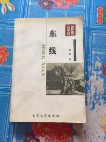 中国现代军事文学丛书 东线