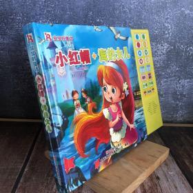 宝宝听童话·立体有声故事书:小红帽+海的女儿