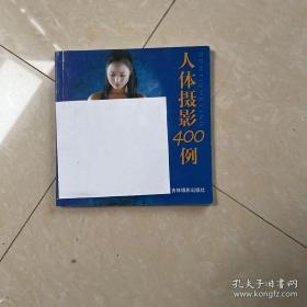 人体摄影400例(吉林摄影出版社)