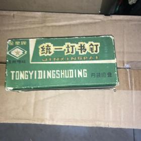 金星牌 统一订书钉 长春市第二文具厂 一盒10小盒 7、80年代