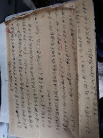 零陵税务文献     1955年坦白书(具坦白字人)  有折痕有虫蛀孔洞   同一来源有装订孔