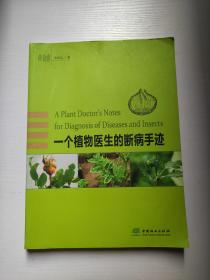 一个植物医生的断病手迹 李明远  著 中国林业出版社