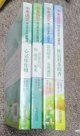 中考语文热点作家作品精选:杯记得茶的香、心灵痒痒挠、点亮自己,你就是一束光、静待时光 安然成长【4册合售】
