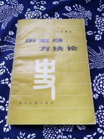历史学方法论(著名先秦思想史专家赵吉惠先生签名钤印本)