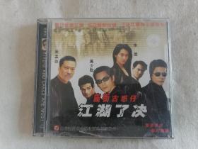 江湖了决(VCD光盘)