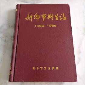 新乡市卫生志1368-1985【精装】