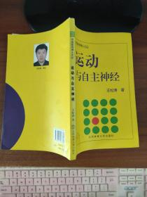 运动与自主神经  王松涛  著 北京体育大学出版社