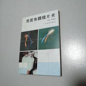 表面角膜镜片术