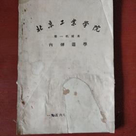 五十年代初期《内弹道学》油印本 北京工业学院 老资料 私藏 书品如图