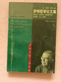 萨特哲学论文集【1998年1版1印】