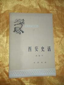 中国历史小丛书《西安史话》