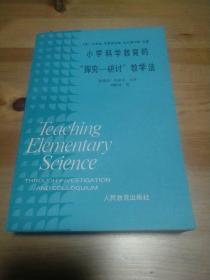 """小学科学教育的""""探究-研讨""""教学法"""