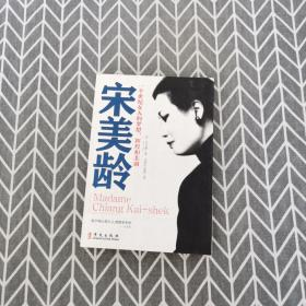 宋美龄:一个世纪女人的梦想、辉煌和悲剧