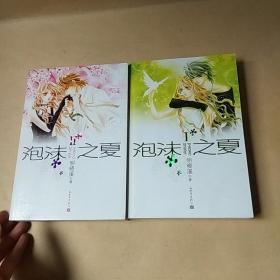 泡沫之夏   I.Ⅱ(2册)