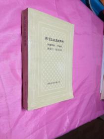 莎士比亚悲剧四种(内页干净)