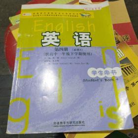 新标准英语:高1(下)(必修4)(第4册)(学生用书)  有少量字迹