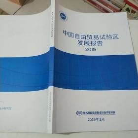 中国自由贸易试验区发展报告2019。