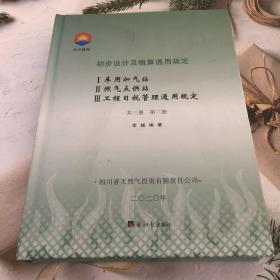 初步设计及概算通用规定(第三册)