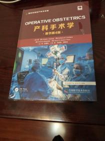 产科手术学(原书第4版)