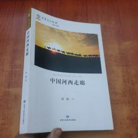 中国河西走廊