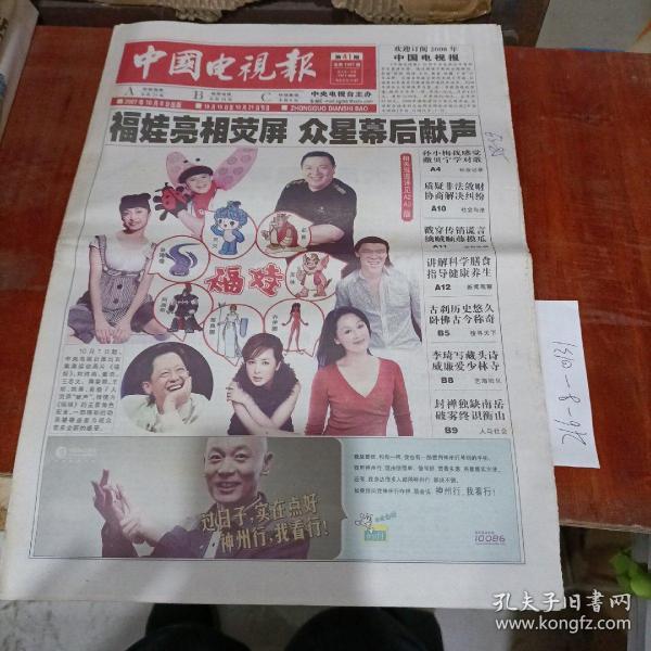 中国电视报2007年10月8日