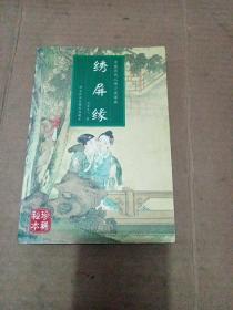 中国历代人情小说读本——绣屏缘