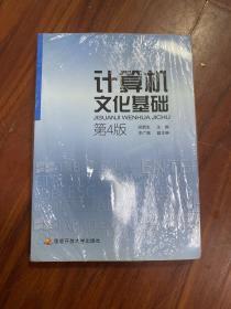计算机文化基础(第4版)9787304076313