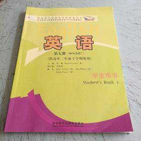 英语第七册