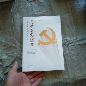 光荣在党50年 北京百名党员风采录 (上下册) 未开封 实物拍图  现货