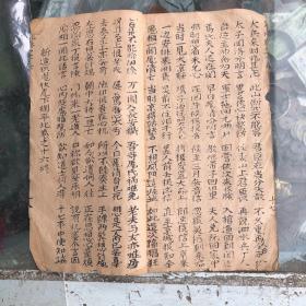 原版潮州歌册:新造狄青狄龙下棚平北:卷16,残本,五虎系列