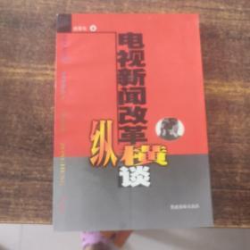 电视新闻改革纵横谈(武晋先签名)