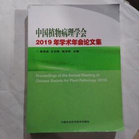 中国植物病理学会2019年学术年会论文集