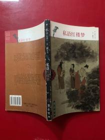 私语红楼梦:台湾学者告诉你不一样的红楼故事