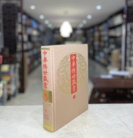 中华传世藏书 第一册(16开精装 全一册 zjtb)