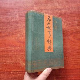 中国历代故事辞典