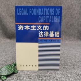全新特惠· 资本主义的法律基础