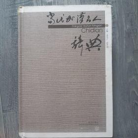 当代武汉名人辞典