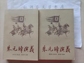 传统长篇评书:朱元璋演义(上下册全)