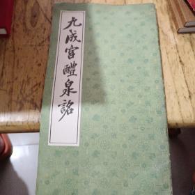 九成宫体泉铭 品如图