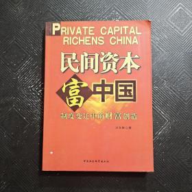 民间资本富中国