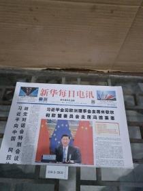 新华每日电讯 2020年6月23日